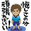 日文实用就职特价加藤 谛三著「くやしさ」の心理』/kuyasisanosinri/悔恨之心理
