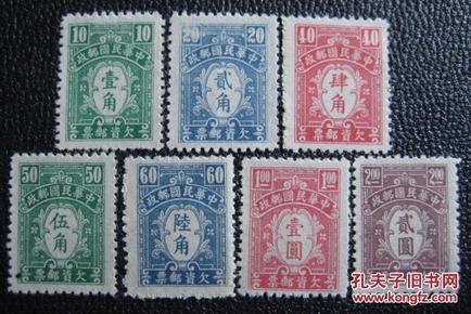 民国邮票欠9欠10欠11欠12四套一起