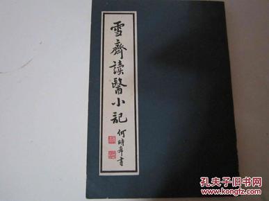 雪斋读医小记  作者签名本 C3