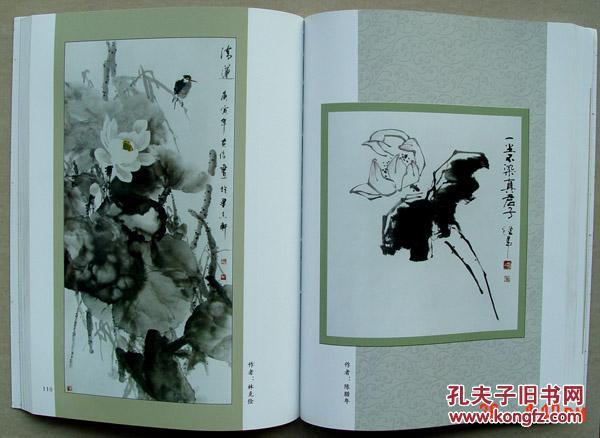 廉政书画作品集 益阳 2011年图片