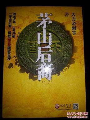 青雪故事茅山后裔7_茅山后裔(1-6册合售)