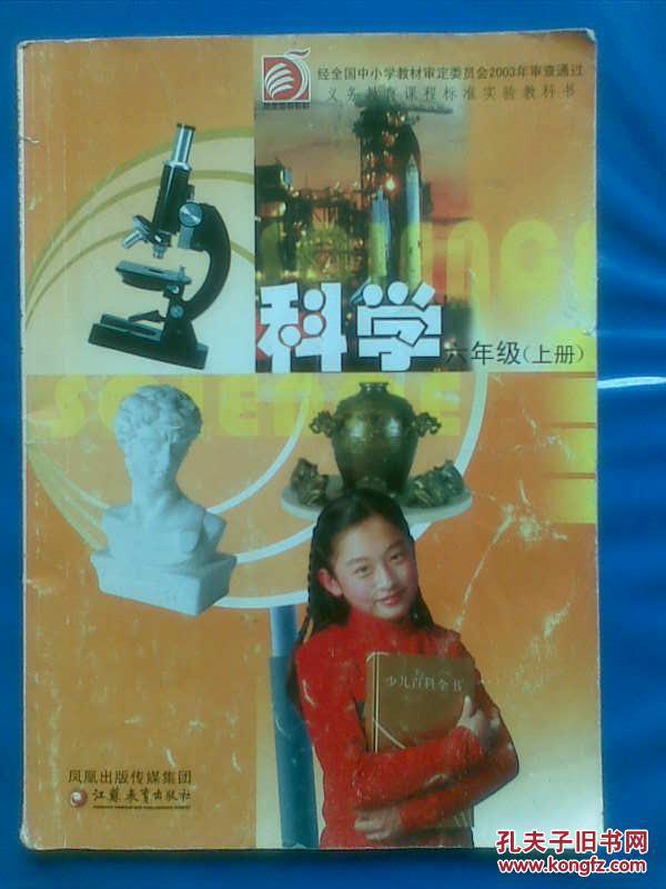 义务教育课程标准实验教科书·科学六年级上册(凤凰版图片