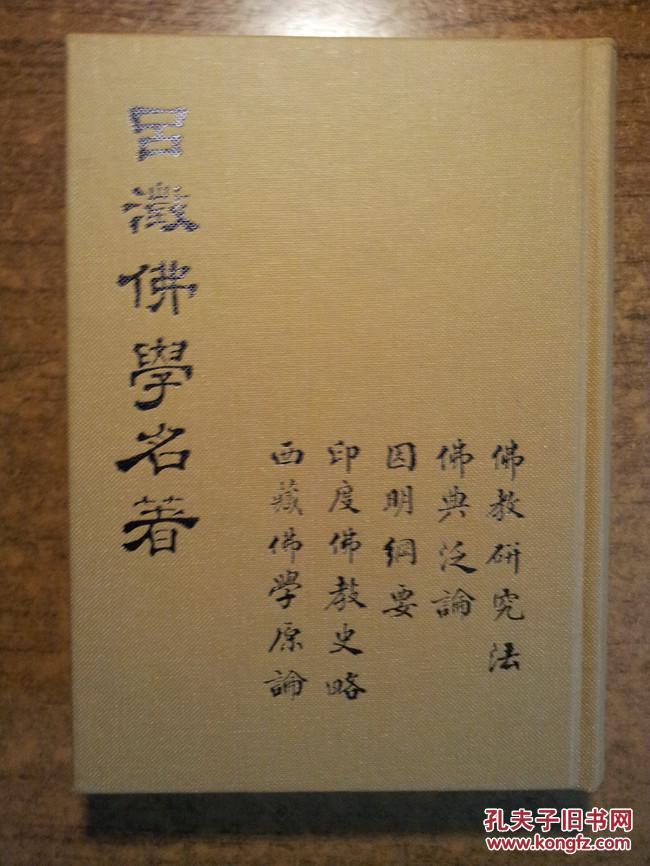 吕澂佛学名著:佛教研究法,佛典泛论,因明纲要,印度佛教史略,西藏佛教图片