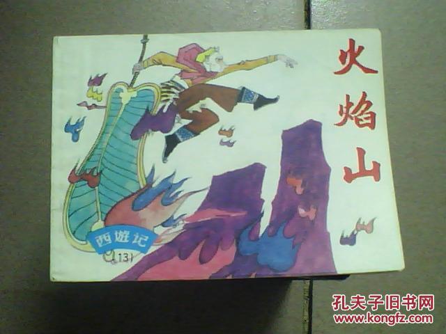西游记·绘画本(13)——火焰山图片