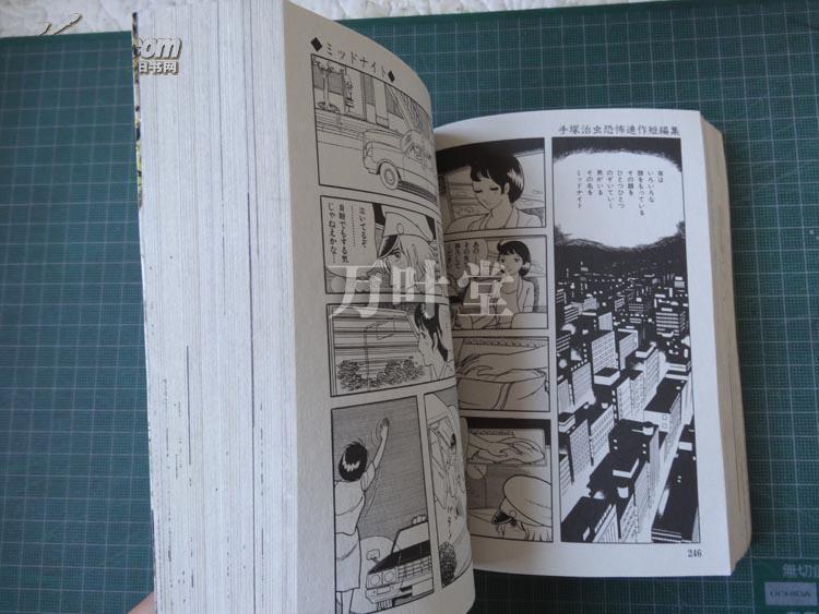 日文漫画原版手冢治虫恐怖绑架短篇集(手冢治篇漫画连作图片