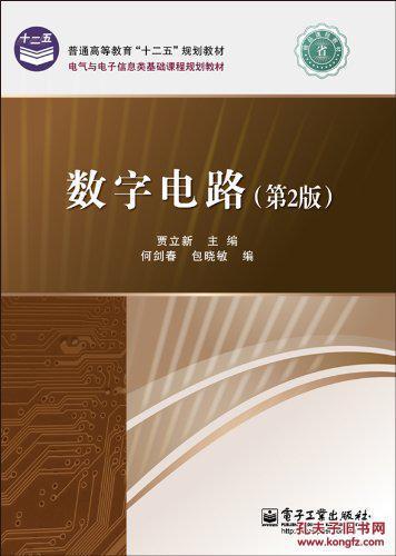 电子电气基础课程规划教材:数字电路(第2版)