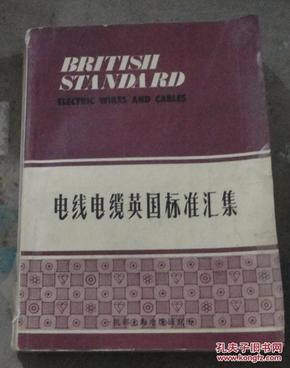 电线电缆英国标准汇集