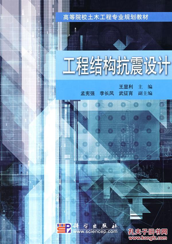 正版全新 工程结构抗震设计/ 王显利 / 科学出版社图片