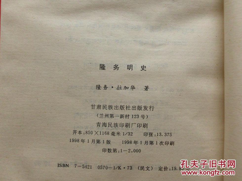 隆务明史【藏文】(1998年1版1印2千册)