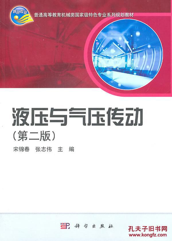【图】液压与气压传动(第二版)图片