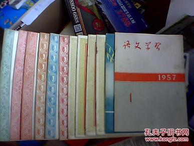 语文学习1957年第1-12期,12册合售J