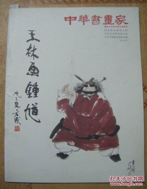 【图】中华书画家:王林画钟馗图片