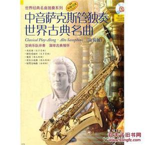 中音萨克斯管独奏世界古典名曲 简易版 阿提姆瓦西列夫 改图片