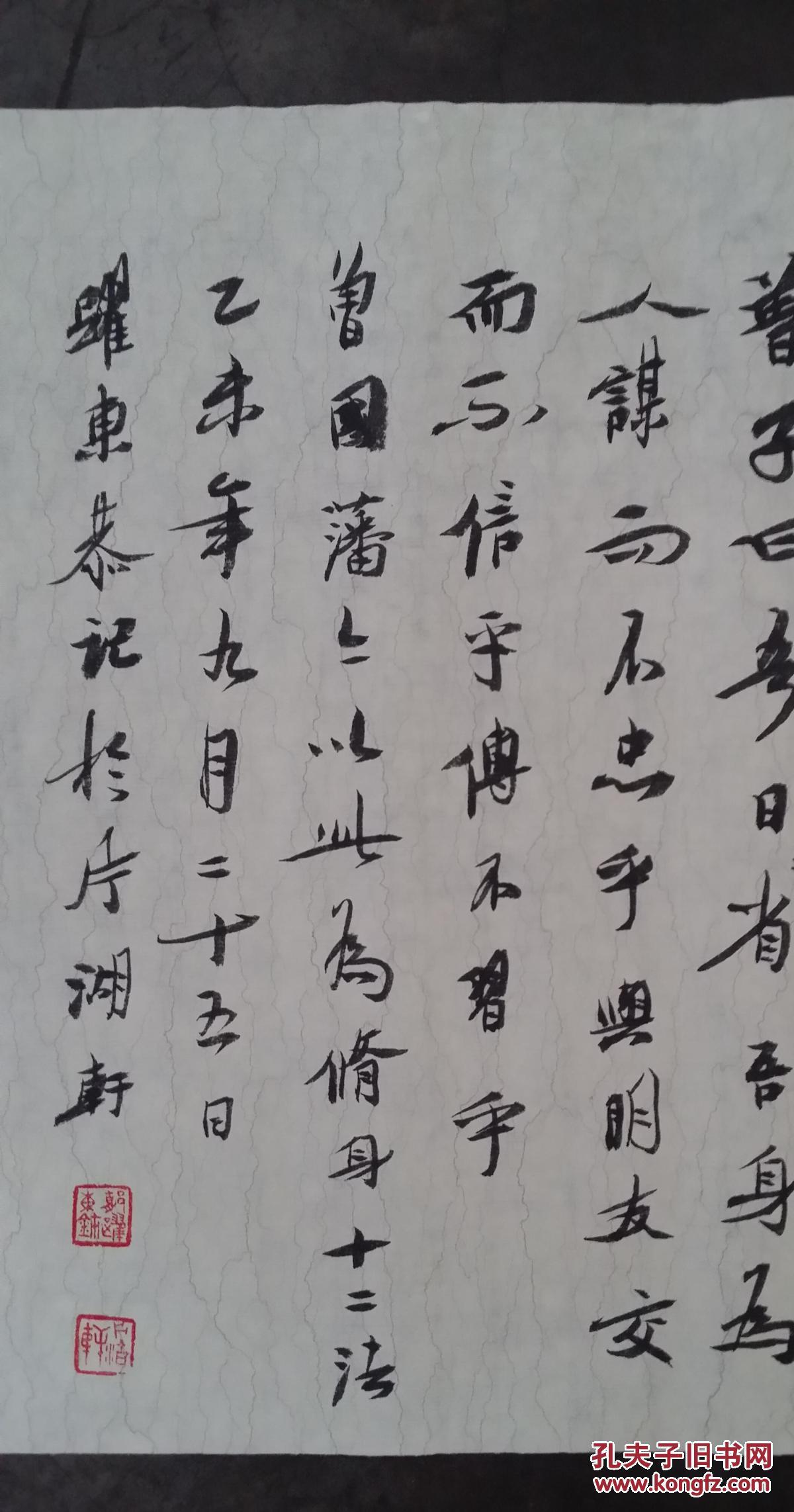 三省吾身书法作品省级书法家协会会员书法作品正文落款精彩图片