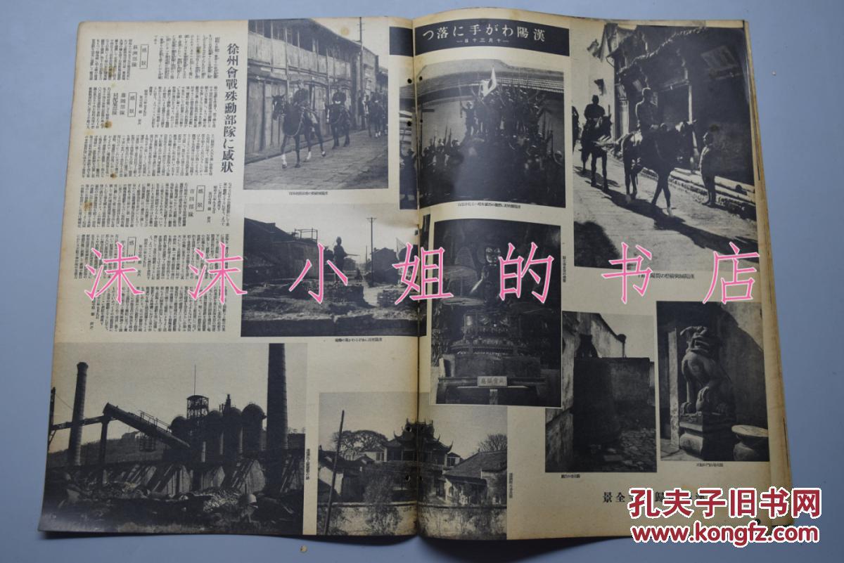 侵华史料《特辑攻略支那》武汉画报事变二第四十七辑名捕江湖游戏攻略图片