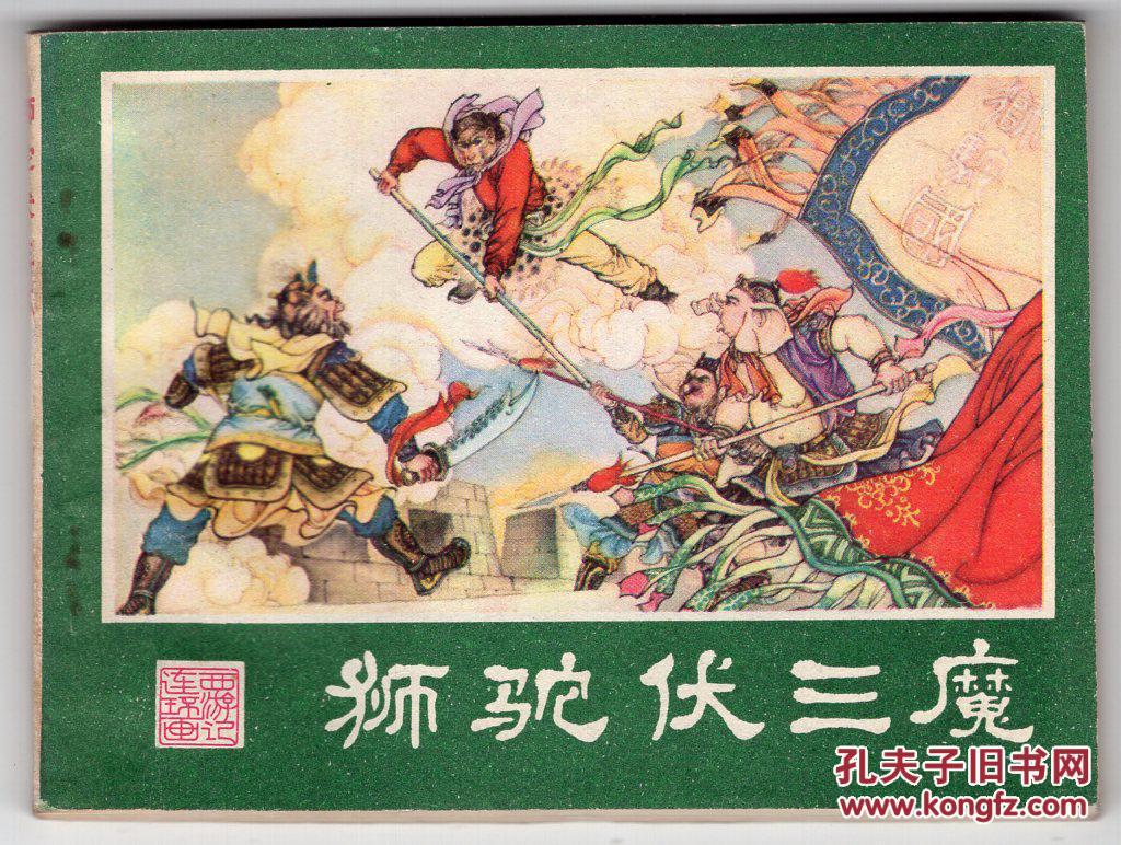 《西游记连环画》(19)狮驼伏三魔图片