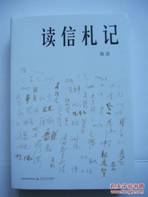 著名艺术家系列《读信札记》(  韩羽签名本)