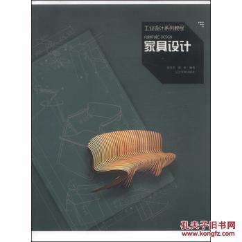 [正版]工业设计系列教程:家具设计[furniture design]图片