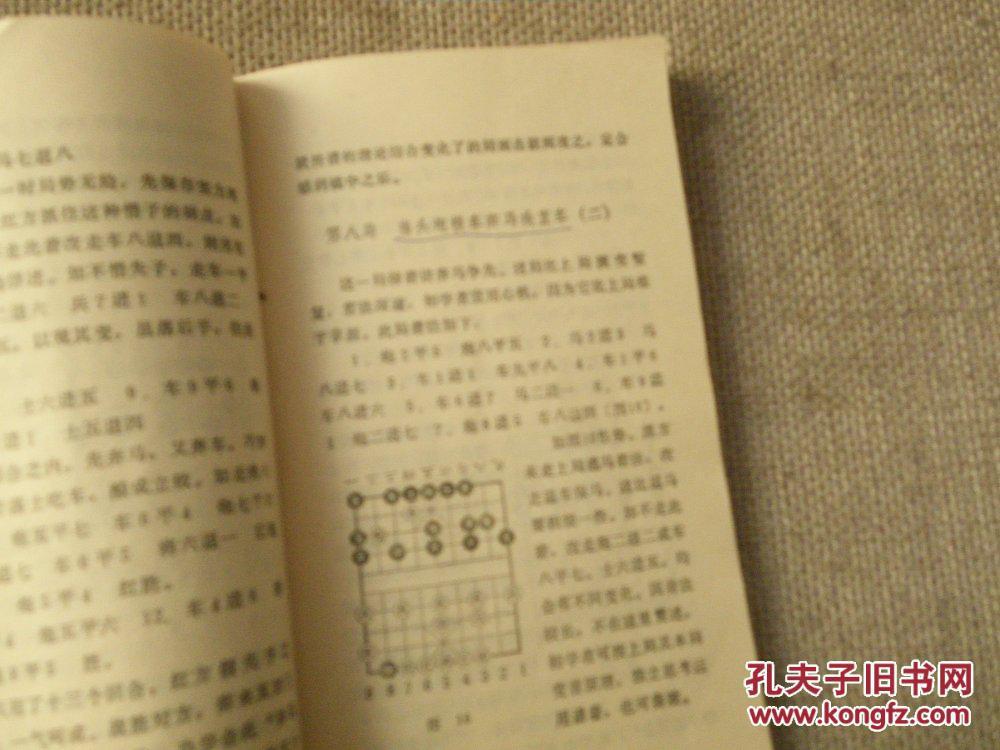 【图】象棋开局布阵法图片