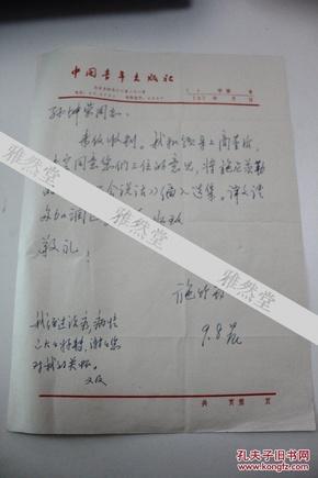上海市职工休假_建国后 (1949至今) 雅然堂 上海市闵行区 卷发的绵羊 该店主正在休假