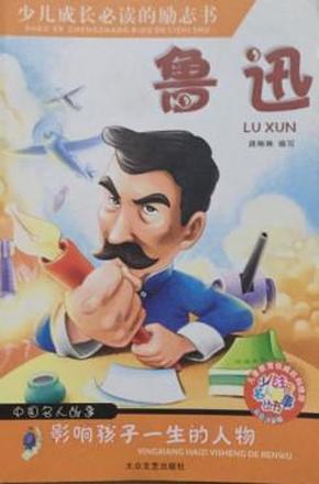鲁迅LUXUN中国名人故事少儿成长必读的励志
