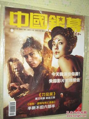 中国银幕   2010年第11期    哈利.波特与死亡圣器