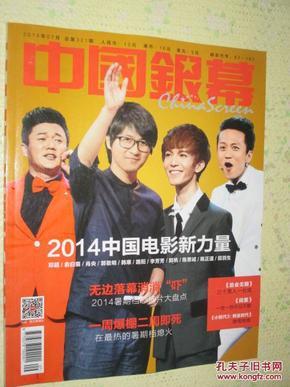中国银幕      2014年第7期    后会无期     三个男人一台戏