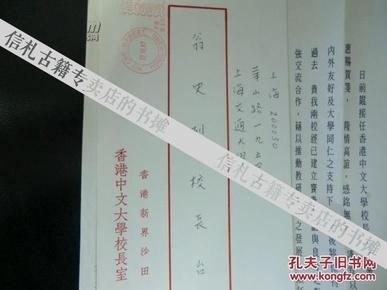 大珍:诺贝尔奖华裔获得者,高锟亲笔签名信札,带封