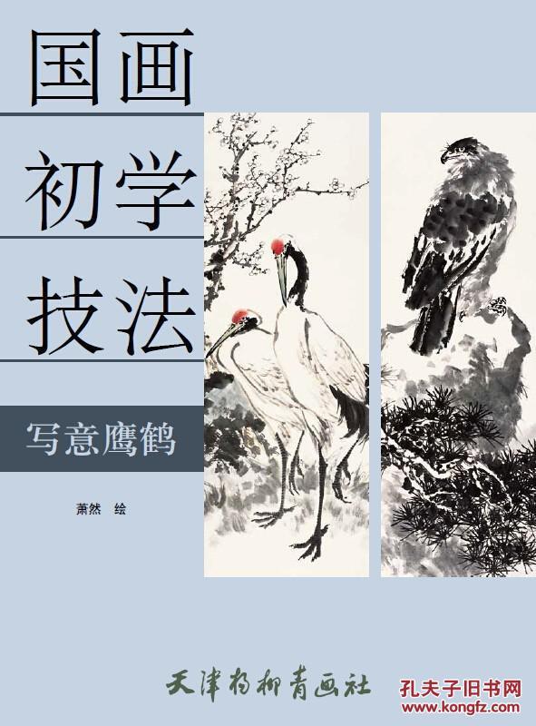 国画初学技法—写意鹰鹤图片