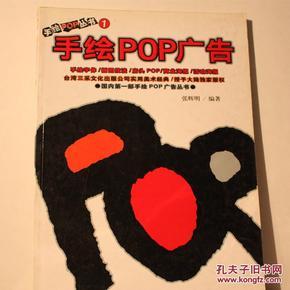 丛书1 手绘POP广告 手绘字体 插图技法 店头POP 商业海报 活动海报