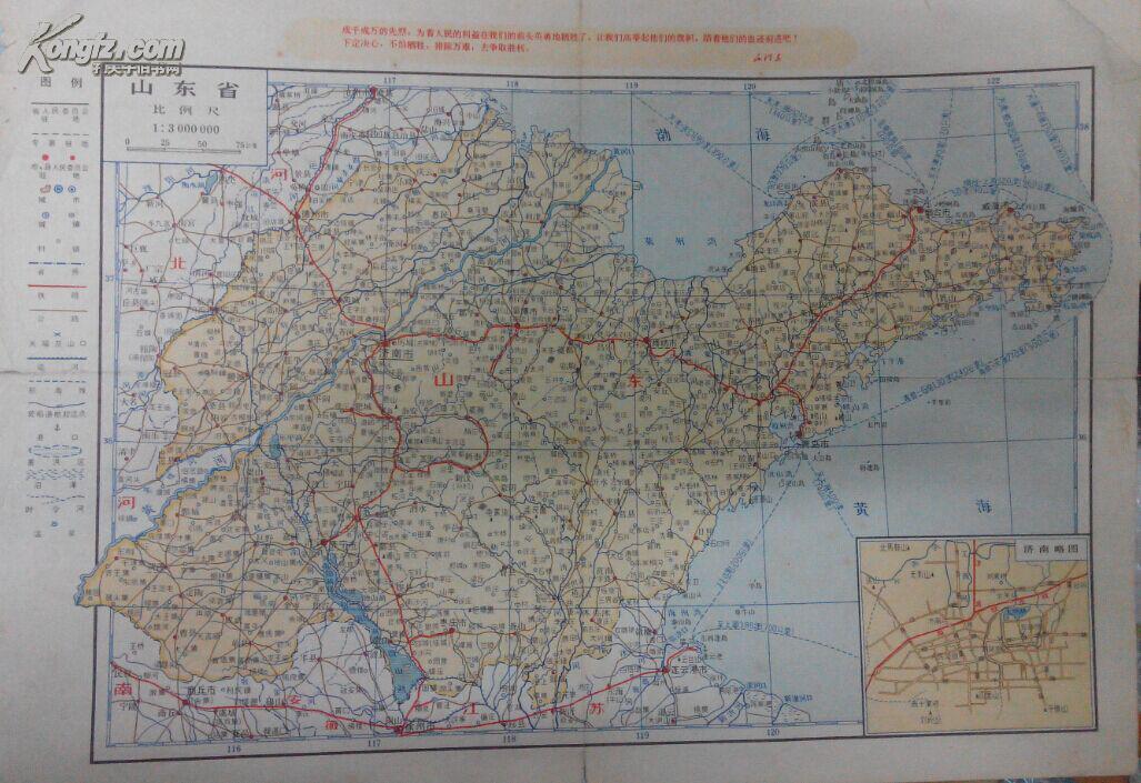 【图】山东省地图_价格:40.00