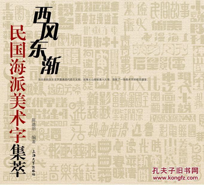 西风东渐:民国海派美术字图片