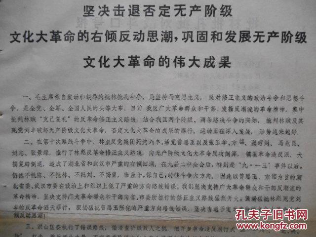 武汉文革传单:坚决击退否定无产阶级文化大革命的右倾反动思潮,巩固和图片