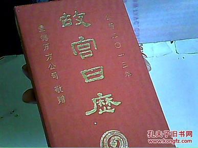 冀热辽子弟兵1937-1945图片