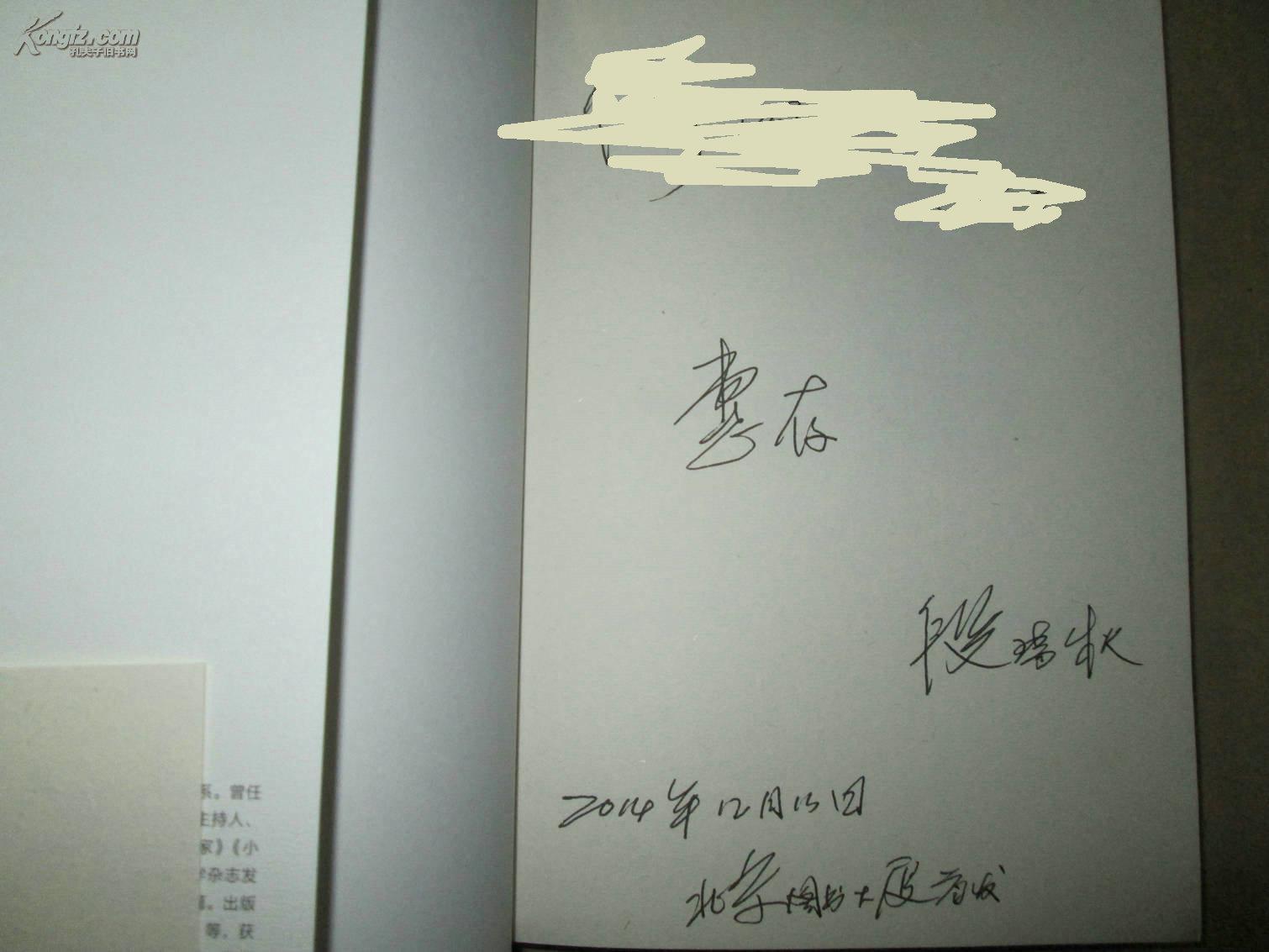 天国女殇系列txt_女殇:寻找侵华日军性暴力受害者【段瑞秋 签名本】