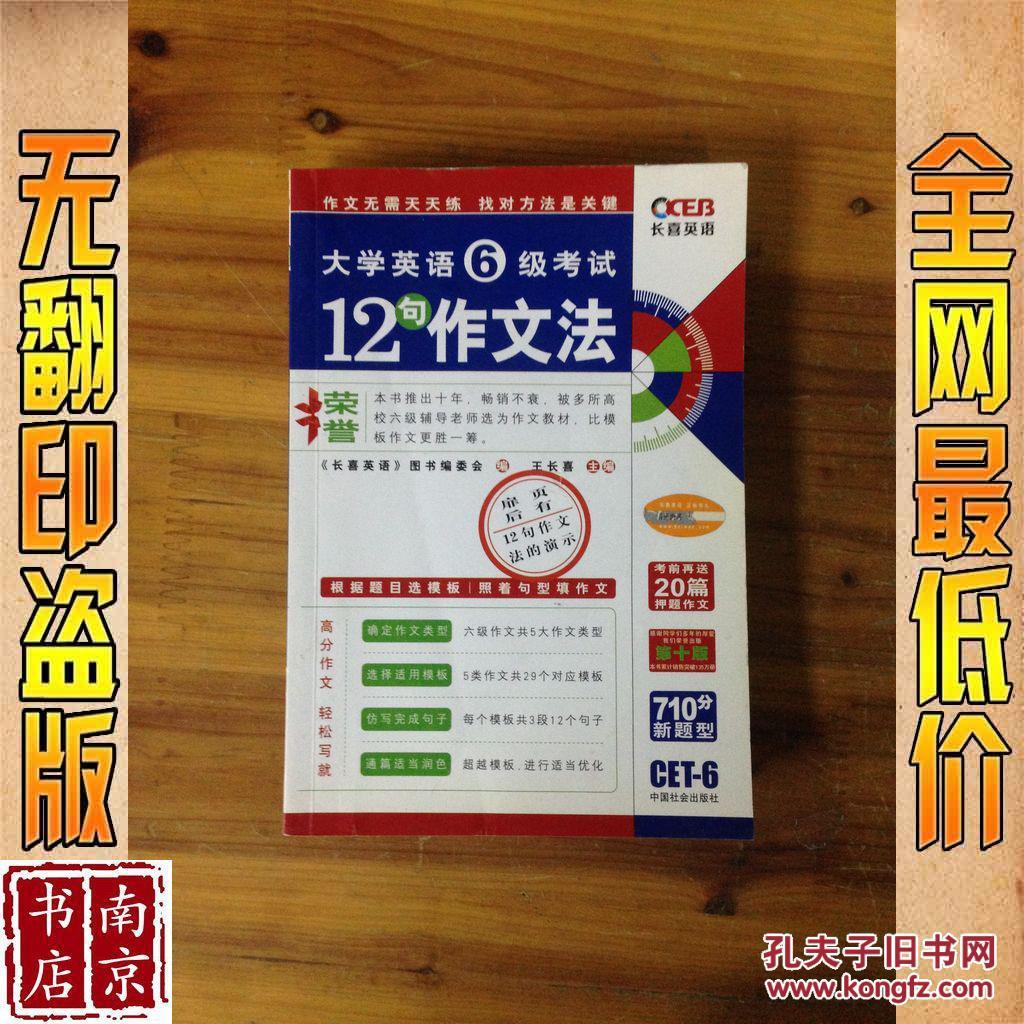 大学英语六级考试直击考点.王长喜十二句作文法