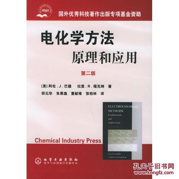 电化学方法原理和应用(2版)