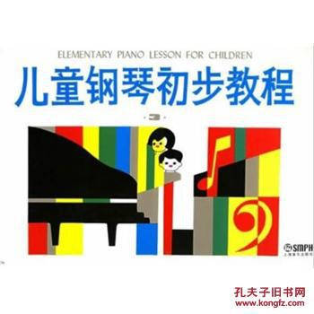 儿童钢琴初步教程