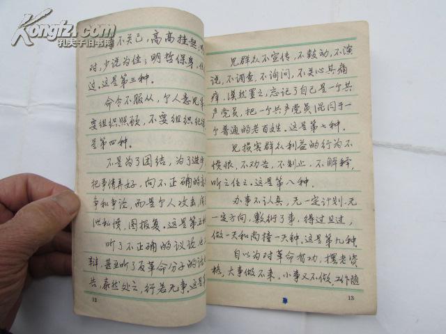 钢笔行书字帖图片