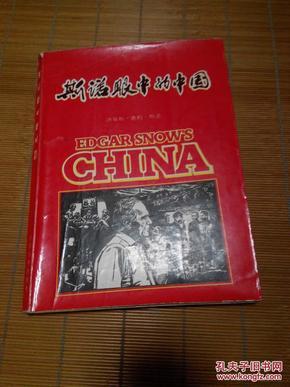 斯诺眼中的中国