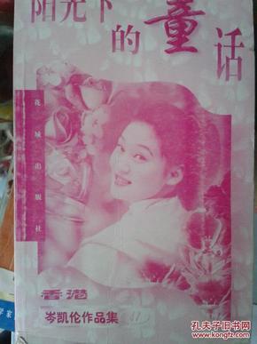小说520芩凯伦小说专辑_芩凯伦作品集 阳光下的童话
