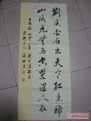 马伟,字溪石,号逸轩主人书法作品图片