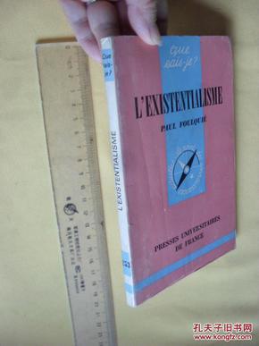 法文原版  Lexistentialisme,     Paul Foulquié