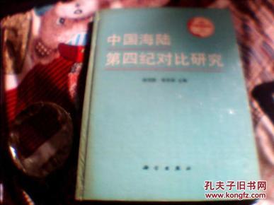 中国海陆第四世纪对比研究(13届国际第四世纪研究联合会大会系列书)