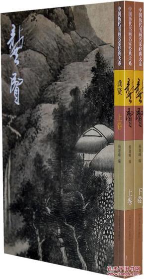 中国历代书画名家经典大系 龚贤