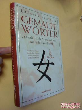 德文原版     汉字演化  Gemalte Wörter: 214 chinesische Schriftzeichen - Vom Bild zum Begriff.
