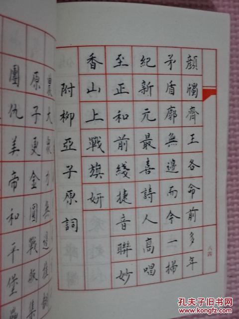 毛泽东诗词硬笔书法字帖图片