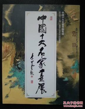 中国十大名家画展――荣宝斋十大名家书画专场