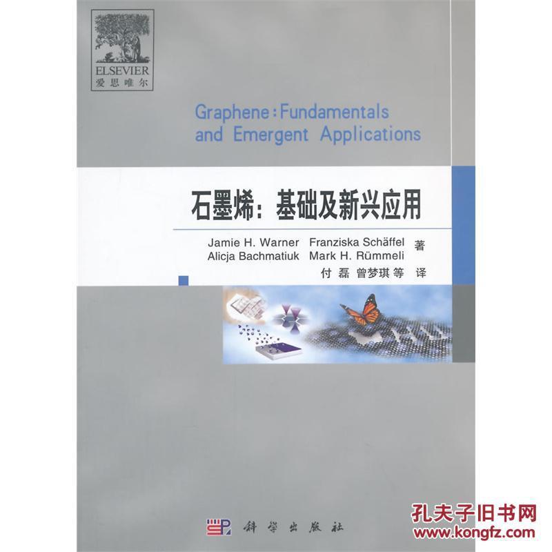 【图】石墨烯的能带结构
