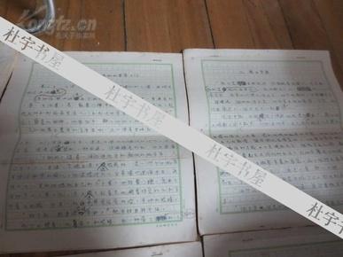 补图勿下订单著名作家王西彦 (第 l部,长篇小说《在漫长的道路上》亲笔手稿(15章15册8k250页全)